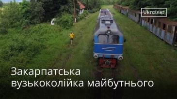 Ukrainer розповів про Боржавську вузькоколійку (Відео)