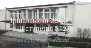 Як Іршавський ЗЗСО І-ІІІ ст святкував останній дзвоник онлайн (відео)
